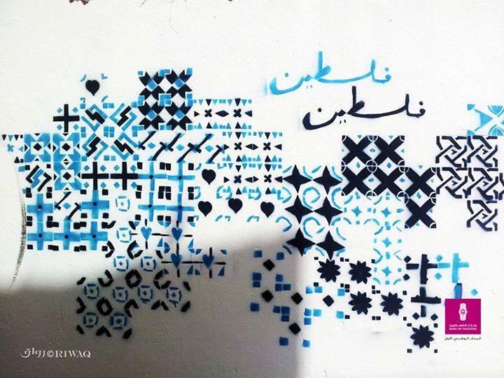 cbf262a1c8ee8 رواق مركز المعمار الشعبي  Riwaq- centre for architectural conservation
