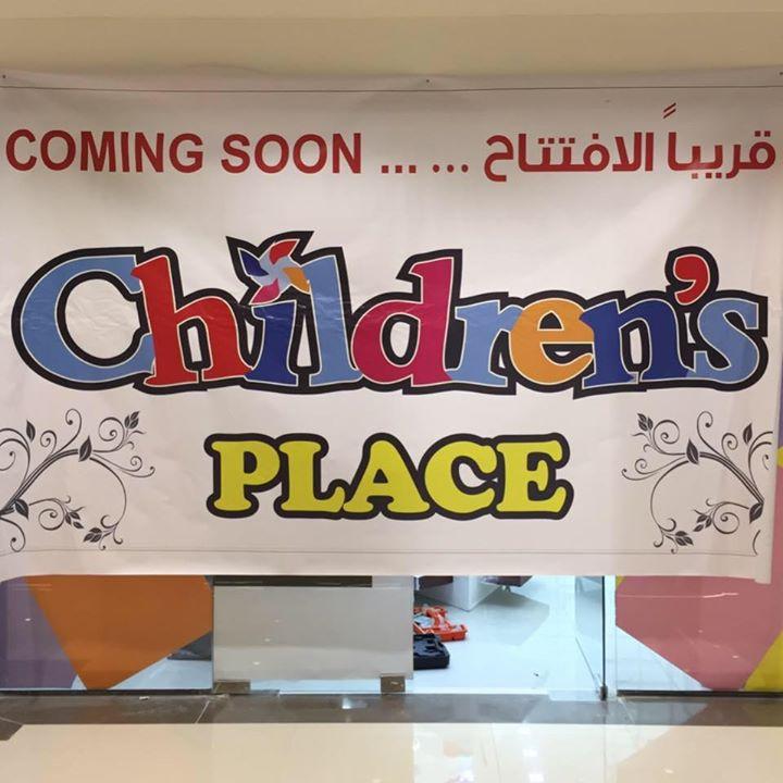 8135b9d27eda6 Children Place. رام الله. birzeit shopping mall